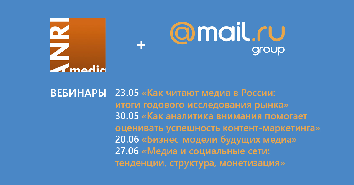 Еще два вебинара с Mail.Ru Group